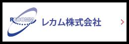レカム株式会社