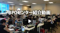 レカムBPOソリューションズ紹介動画