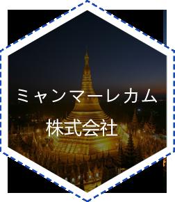 ミャンマーBPOセンター