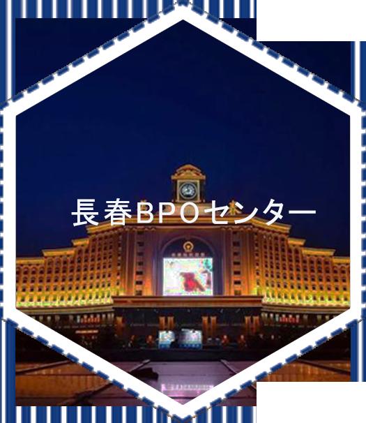 長春BPOセンター