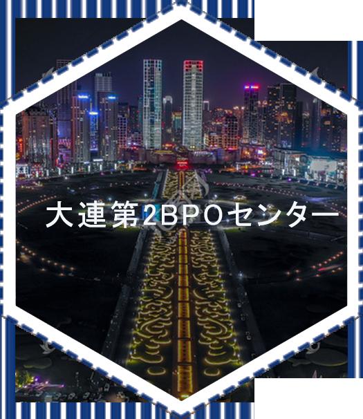 大連BPO第二センター